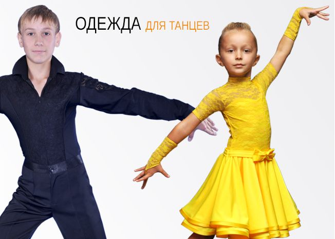 Танцевальный магазин Dance Planet. ВСЕ ДЛЯ ТАНЦЕВ - обувь и одежда для танцев в магазине