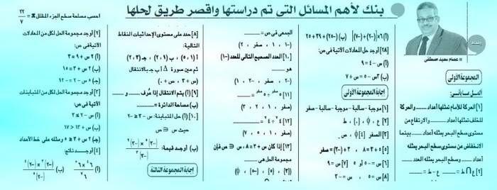 أهم مسائل الرياضيات وطرق حلها للصف السادس ترم ثاني 2019 Math Periodic Table