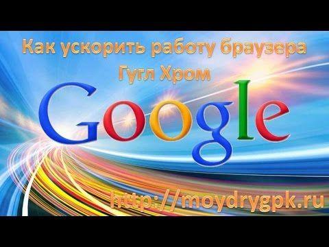 Как очистить Google Chrome от всякой гадости