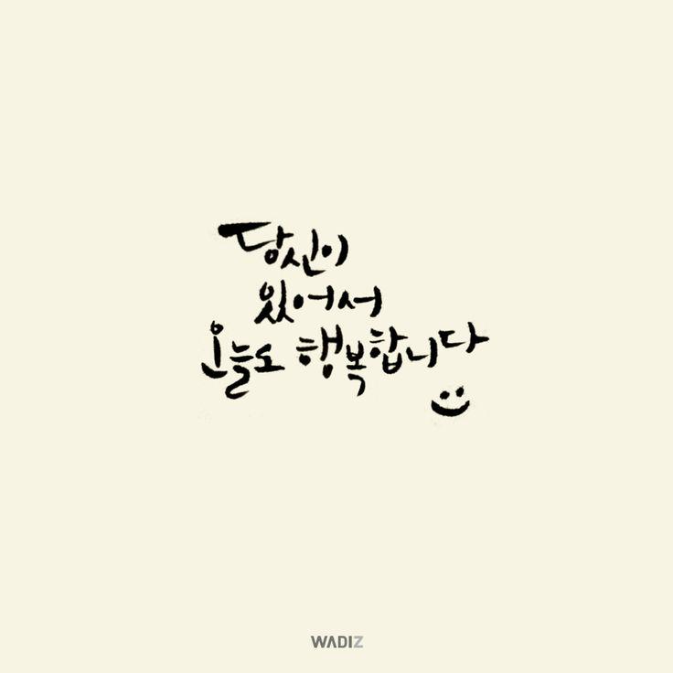 Korean, calligraphy on Behance