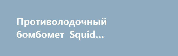 Противолодочный бомбомет Squid (Великобритания) http://apral.ru/2017/05/19/protivolodochnyj-bombomet-squid-velikobritaniya/  В 1942 году Королевский военно-морской флот Великобритании начал эксплуатацию новейших [...]