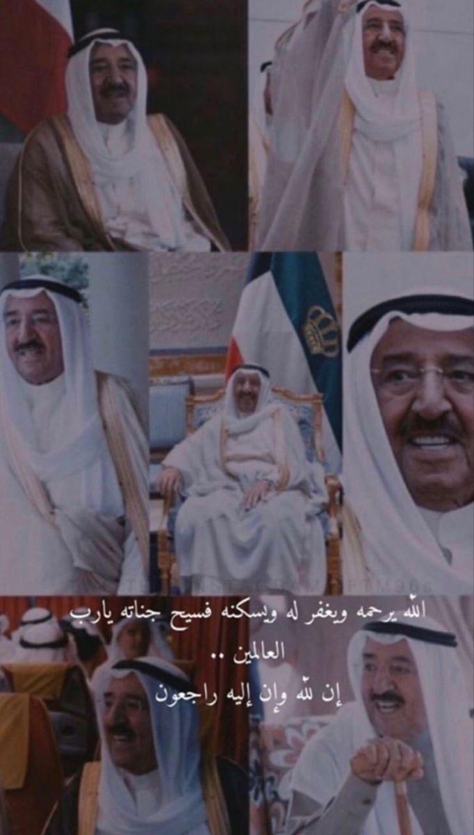 عـظم الله أجركـم يا أهـل الكويـت والله يصبركم انـا لله وإنـا إليه راجـعون Kuwait National Day Kuwait City Kuwait