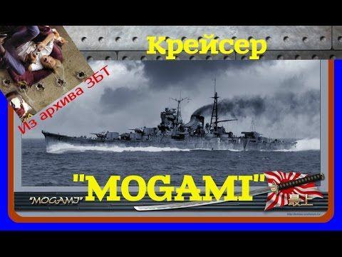 """Крейсер""""Могами"""". Обзор корабля в WoWS."""