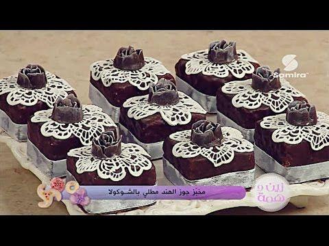 مخبز جوز الهند مطلي بالشوكولا الشيف سليمة يعلي حصة زين و همة - Samira Tv - YouTube