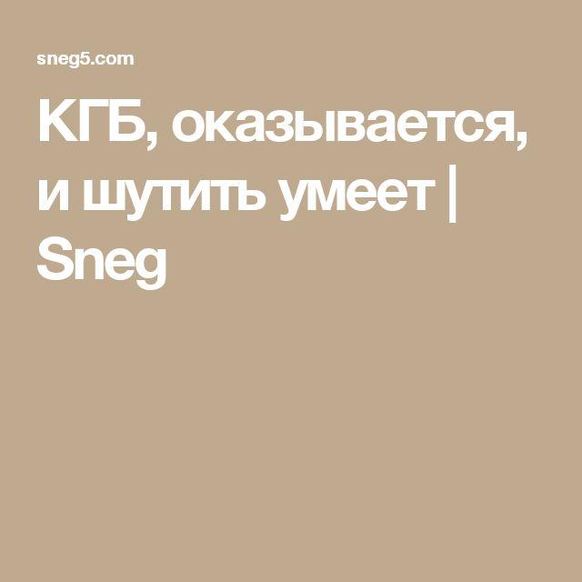 КГБ, оказывается, и шутить умеет | Sneg