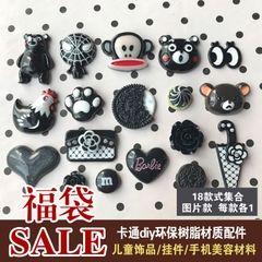396福袋黑色系蛋糕奶油胶果酱手机壳工diy制作贴钻材料包树脂配件
