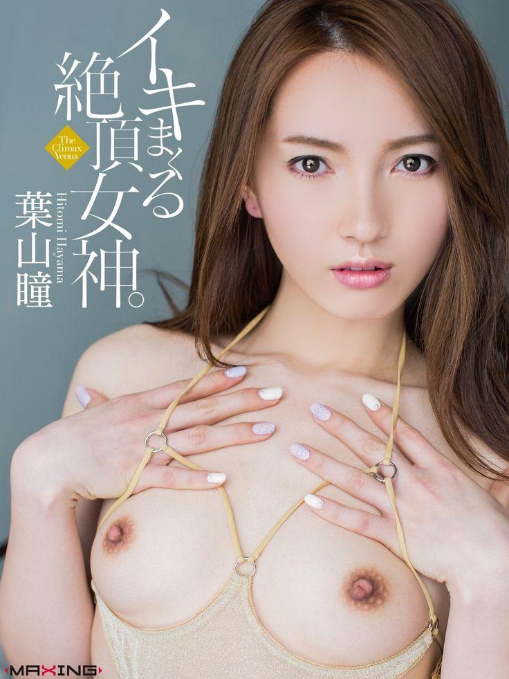 Amazon.co.jp: イキまくる絶頂女神。葉山瞳 電子書籍: MAXING: Kindleストア 出版社:MTEX(2015/6/8) http://www.amazon.co.jp/dp/B00YWPV1IO/ref=cm_sw_r_tw_dp_LwMFwb1Q55H7G #葉山瞳 #Hitomi_Hayama