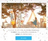 【77】ソーシャルデトックス