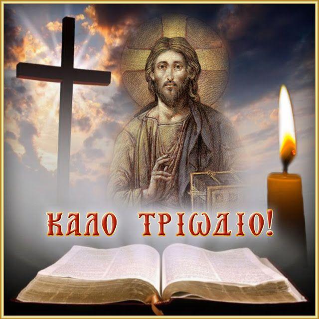 ~ΑΝΘΟΛΟΓΙΟ~ Χριστιανικών Μηνυμάτων!: Τί είναι το Τριώδιο, γιατί ονομάζεται έτσι, πότε ξ...