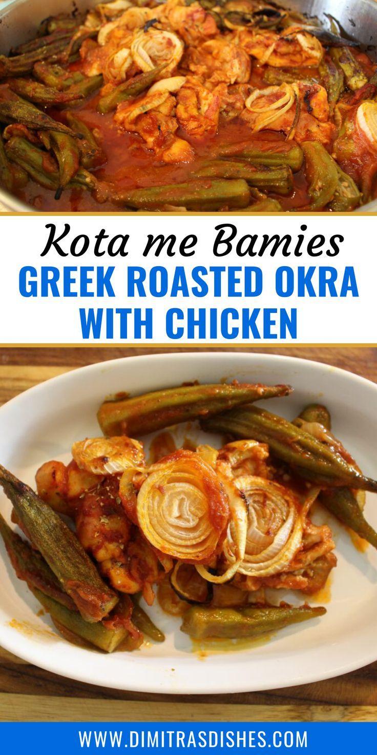 Roasted Okra With Chicken Kota Me Bamies Recipe Chicken And Okra Recipe Roasted Okra Okra Recipes