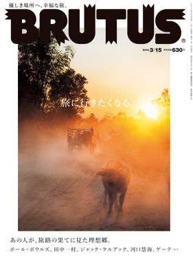 最新号は、特集「旅に行きたくなる」。人が動き出す季節に、旅特集を作ります。優しき場所へ、幸福な場所。心温まる人たちや、心洗われる風景を探して世界中に。もちろん、日本のあの場所にも。【BRUTUS編集長 西田善太】 lexus.jp/... ※掲載写真の権利及び管理責任は各編集部にあります。LEXUS pinterestに投稿されたコメントは、LEXUSの基準により取り下げる場合があります。