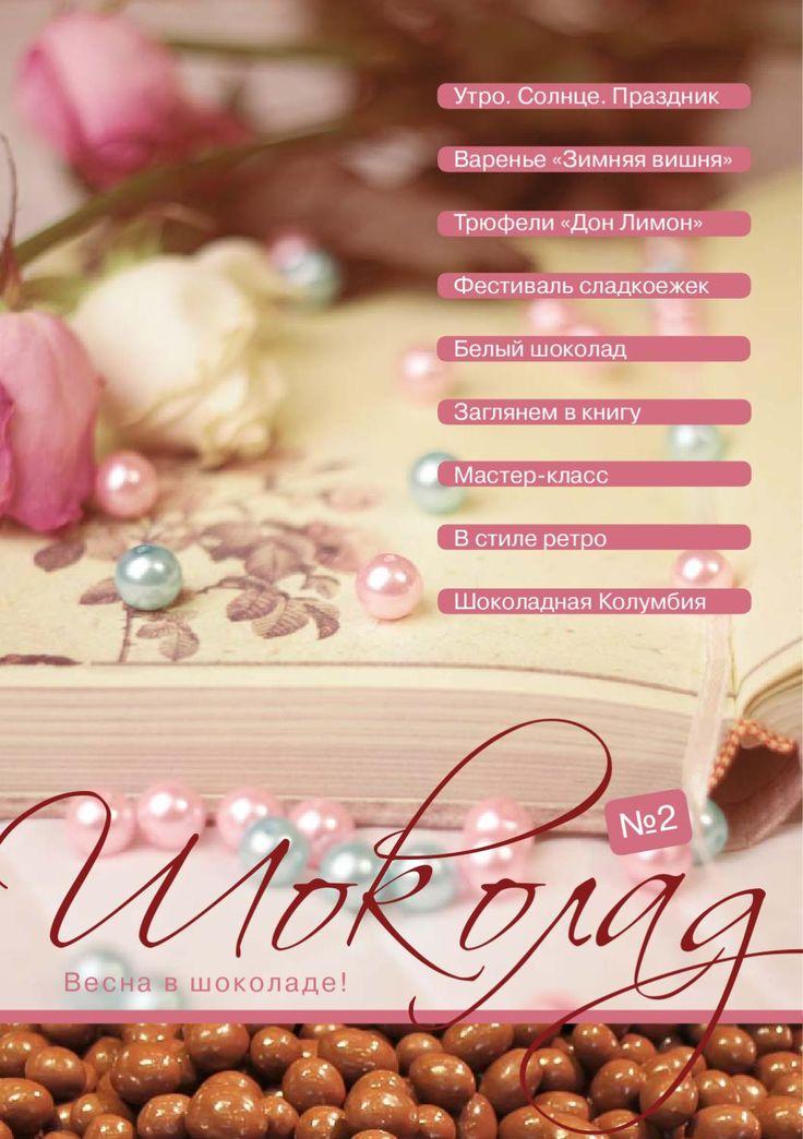 Шоколад №2  Chocolate, 2, magazine