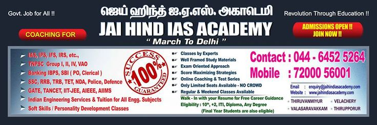 TNPSC Coaching Centre In Chennai