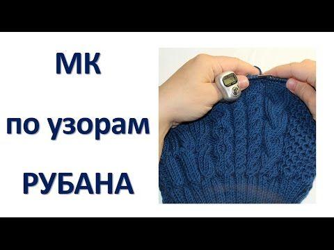 Рубан свитер с описанием, схемами и видео мастер-классом