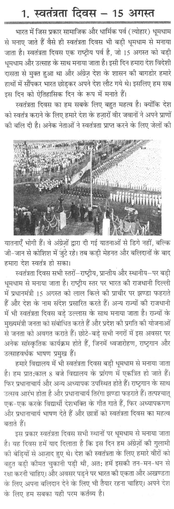 best independence day images independence 15th speech 2015