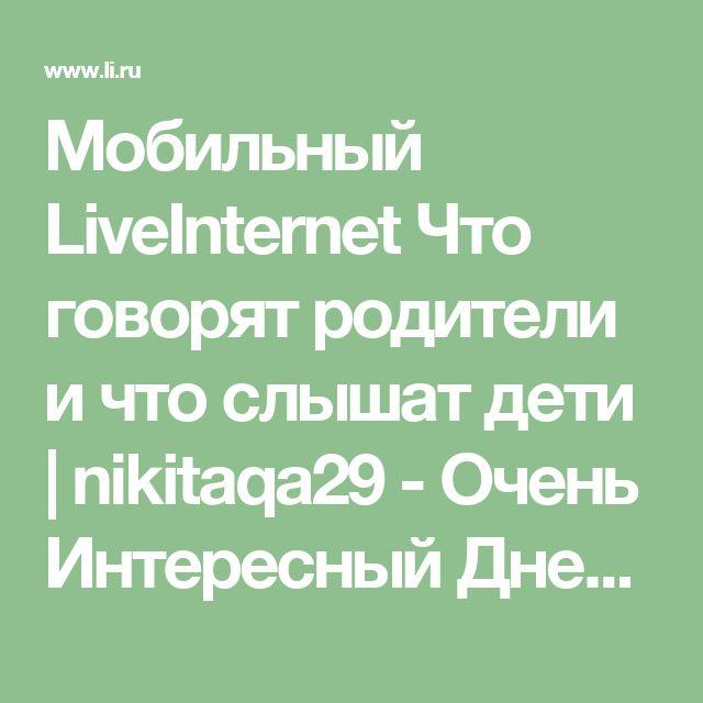 Мобильный LiveInternet Что говорят родители и что слышат дети   nikitaqa29 - Очень Интересный Дневничок  