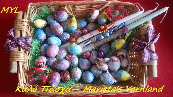 Δημιουργία - Επικοινωνία: Βάφουμε Πασχαλινά Αυγά - Decorated Easter Egg (tut...