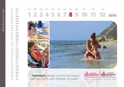 Καλωσορίζουμε τον Αύγουστο! Υποδεχόμαστε τον όγδοο μήνα του 2016 με τις φωτογραφίες που επιλέξαμε για αυτόν στο φετινό μας ημερολόγιο θηλασμού!