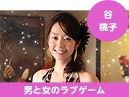 谷 桃子 男と女のラブゲーム