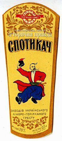 Етикетки до алкогольних напоїв УРСР | Історична правда