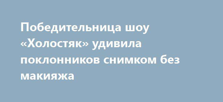 Победительница шоу «Холостяк» удивила поклонников снимком без макияжа http://womenbox.net/stars/pobeditelnica-shou-xolostyak-udivila-poklonnikov-snimkom-bez-makiyazha/  Победительница популярного шоу «Холостяк 6» Алена Лесык показала в своем микроблоге фото без макияжа, блеснув естественной красотой. Поклонники шоу внимательно следят за каждым шагом харьковской топ-модели, ставшей финалисткой проекта. После