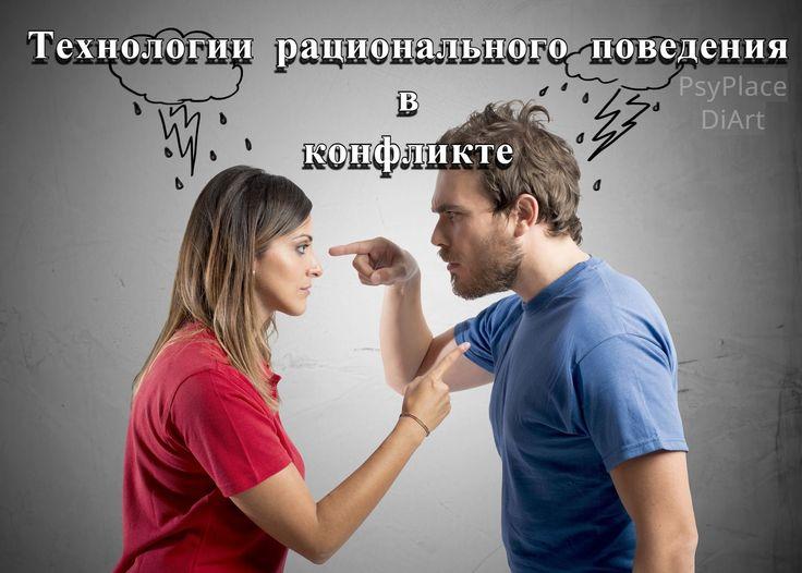 Известно, что всплеск эмоций в процессе разрешения спора — плохой союзник и, как правило, приводит к обострению ситуации. Эмоциональное возбуждение мешает оппонентам понять друг друга, оно не позволяет им четко изложить свои мысли. Поэтому управление эмоциями в конфликтном взаимодействии является одним из необходимых условий конструктивного разрешения проблемы. Кодекс поведения в конфликтах. http://psychologieshomo.ru/blog/2016/08/17/tehnologii-ratsionalnogo-povedeniya-v-konflikte