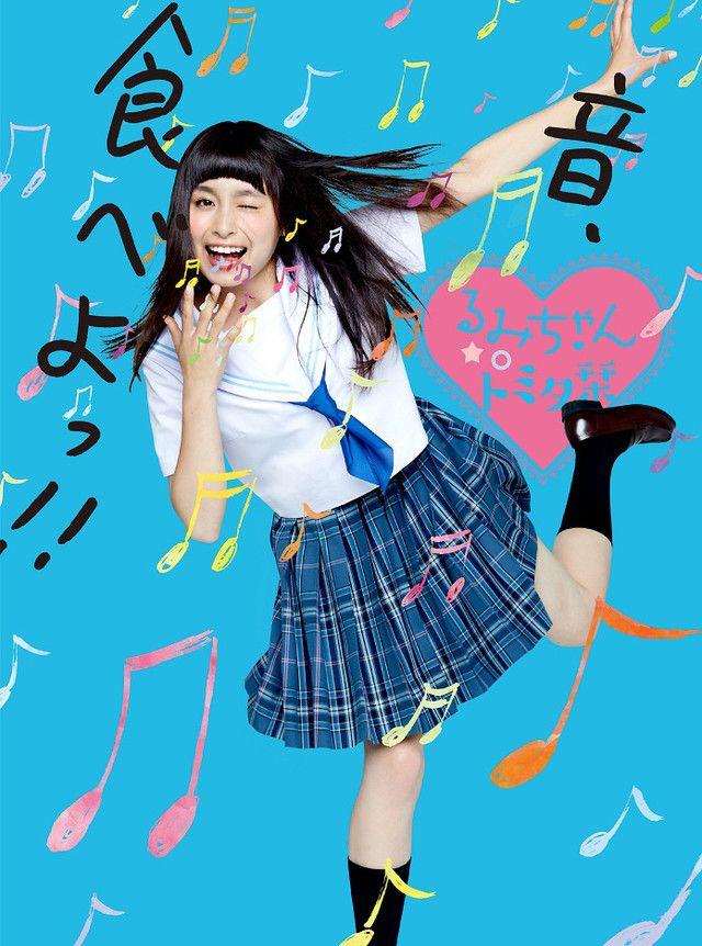 るみちゃん★○トミタ栞「17歳の歌」初回限定盤ジャケット