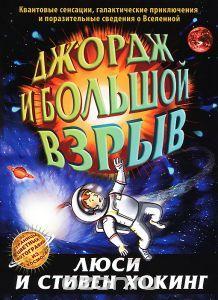 """Книга """"Джордж и большой взрыв"""" Люси и Стивен Хокинг - купить книгу George and the Big Bang ISBN 978-5-4370-0054-0 с доставкой по почте в интернет-магазине Ozon.ru"""