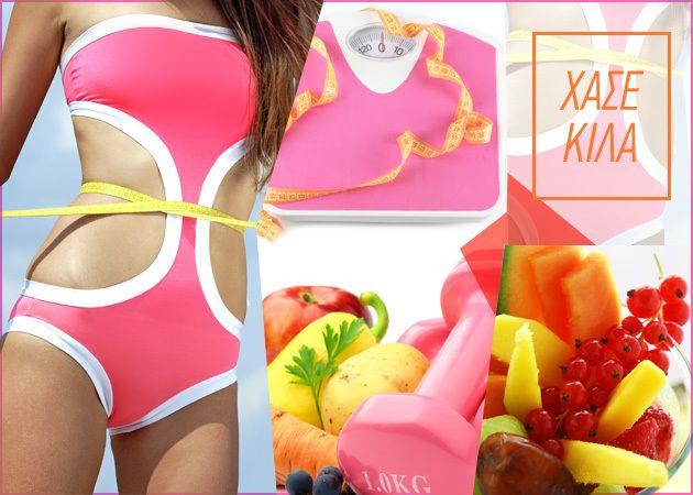 Θέλεις να αδυνατίσεις; Σου βρήκαμε 23 εύκολα tips για μείωση βάρους!
