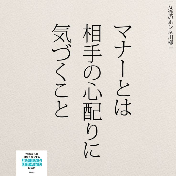Having good manners means noticing consideration extended to you by others. 100万人いいね!を集めた「女性のホンネ川柳」