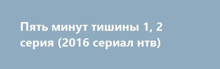 Пять минут тишины 1, 2 серия (2016 сериал нтв) http://kinofak.net/publ/prikljuchenija/pjat_minut_tishiny_1_2_serija_2016_serial_ntv_hd_14/10-1-0-5259  Бойцы поисково-спасательного отряда 42-21 известны среди коллег не только тем, что они профессионалы высокого класса, а еще и тем, что каждый их выход это своего рода уникальная операция. О них ходят легенды. Их спасательные операции превращаются в байки, которые любят рассказывать у костра новичкам. Дело в том, что в каждой операции по…