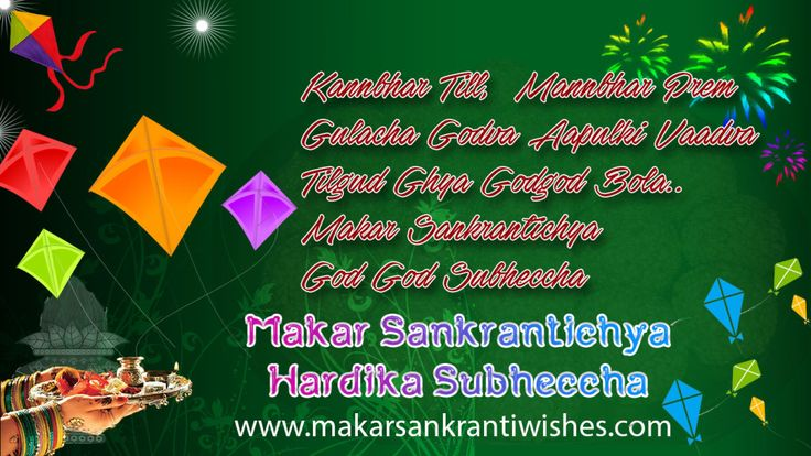 Marathi Makar Sankranti Images, Photos, Pics