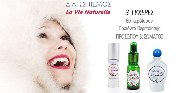 Βοήθησέ με κερδίσω στο διαγωνισμό του womanoclock.gr
