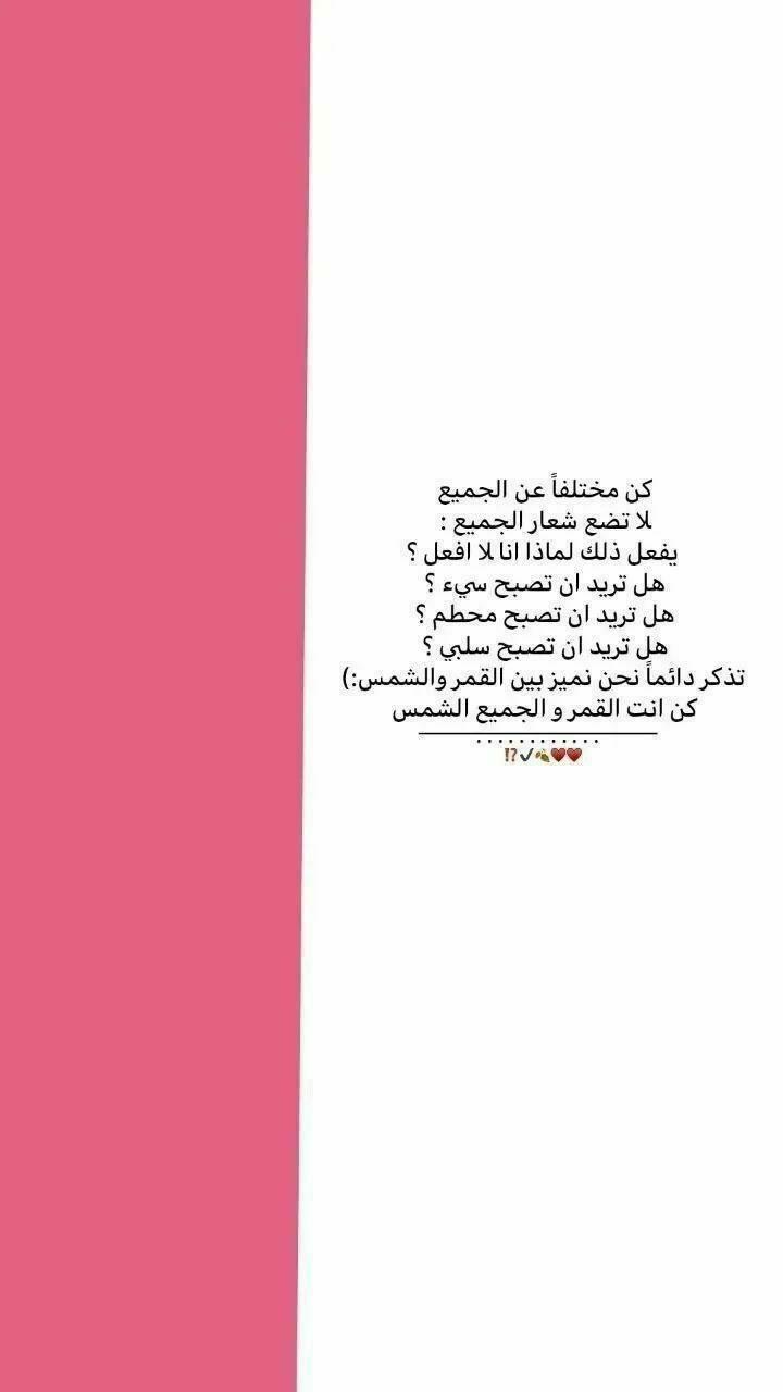 Almasa099 قناتي تليكرام Cover Photo Quotes Fun Quotes Funny Quran Quotes Love