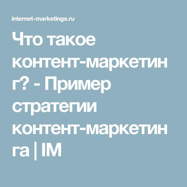 Что такое контент-маркетинг? - Пример стратегии контент-маркетинга   IM