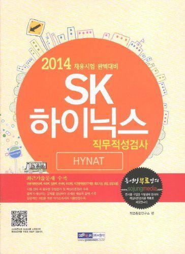 SK Hynix job aptitude test (2014) (Korean edition)