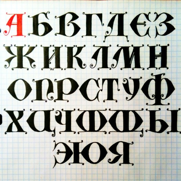 Aleatorix cyrillic versals lettering taken with