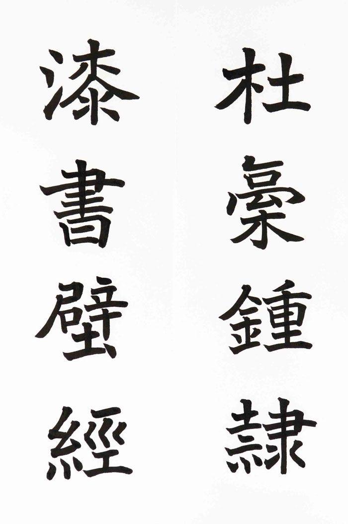 61 杜稾鍾隷 漆書壁経