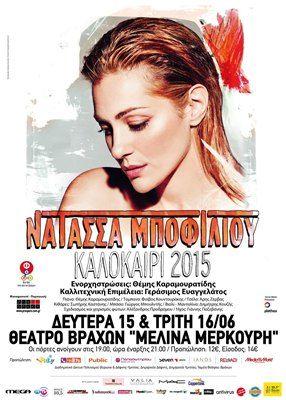 Η Νατάσσα Μποφίλιου για δύο συναυλίες στο Θέατρο Βράχων | Καλοκαίρι 2015 (Διαγωνισμός - Προσκλήσεις)!