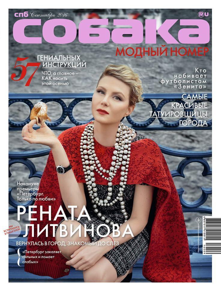 Magazine September 2016. Cover story Renata Litvinova Cover story in September…
