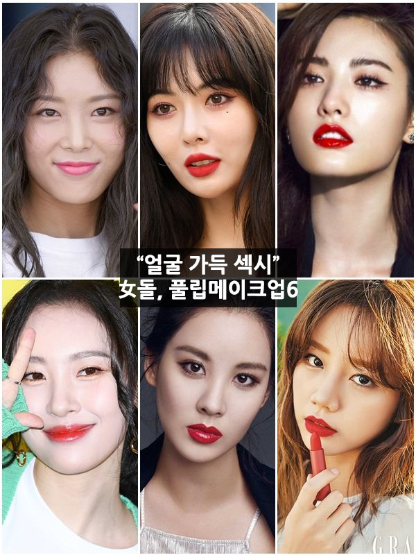 Ask K Pop 6 Kpop Idols Who Like To Have Full Lip Makeup Unlike Other Koreans Kpop