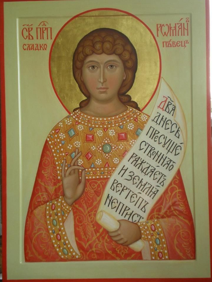 St Roman Sladko Pevec  /  foto van Zoran Zivkovic. Heilige Romanus