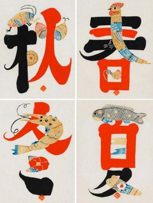 moji: 芹沢銈介 Asian Art, Asian Antiques, Paintings - Waddington's™ Art Auction