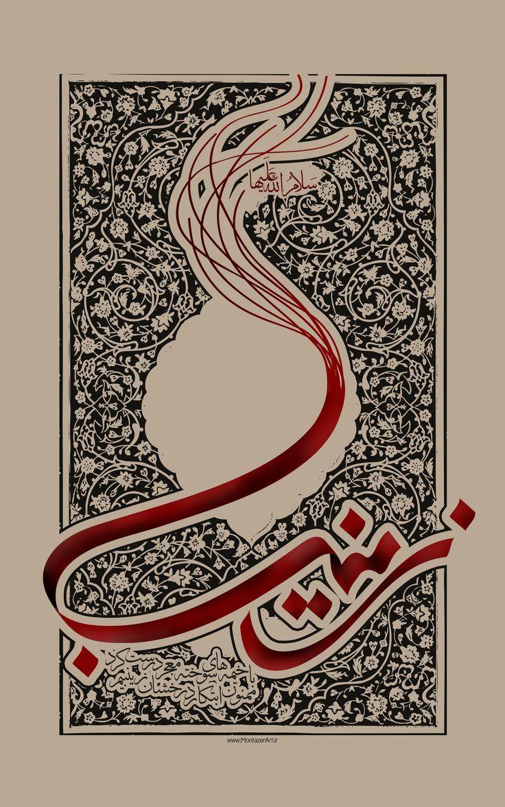 zainab s.a by montazerart.deviantart.com on @deviantART