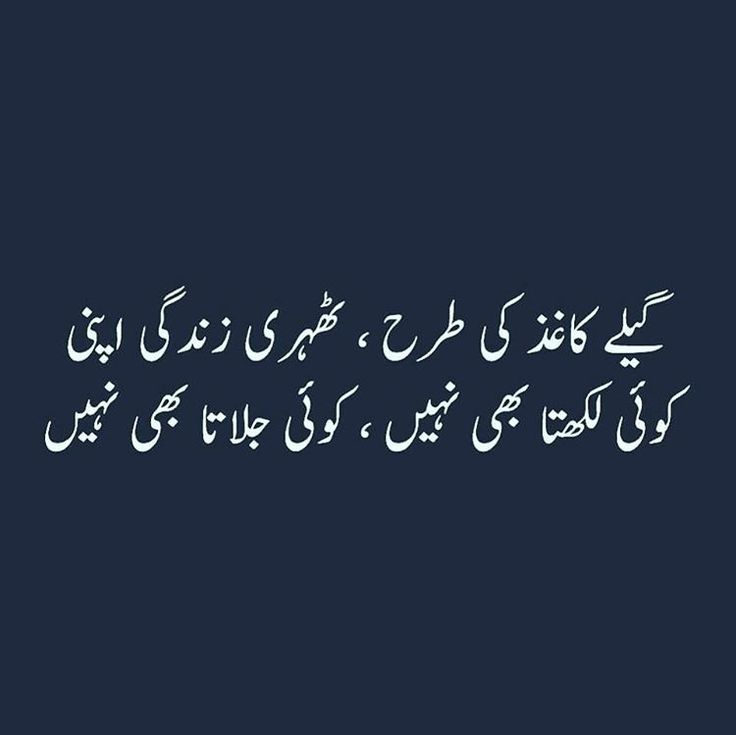 Funny Poetry Quotes In Urdu: Best 25+ Urdu Poetry Ideas On Pinterest