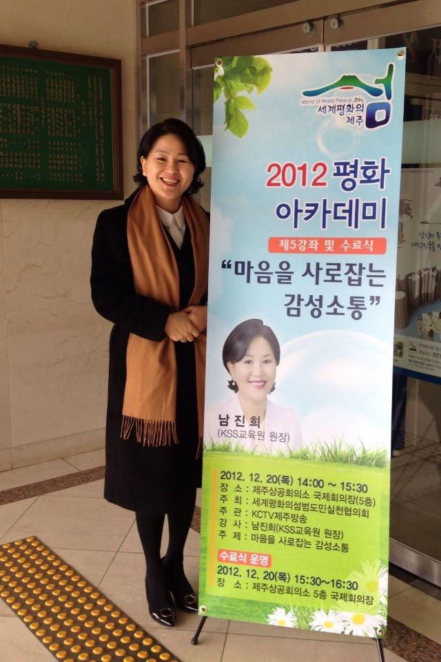 2012평화아카데미 특강<마음을 사로잡는 감성소통>초청강사 남진희원장.20121220