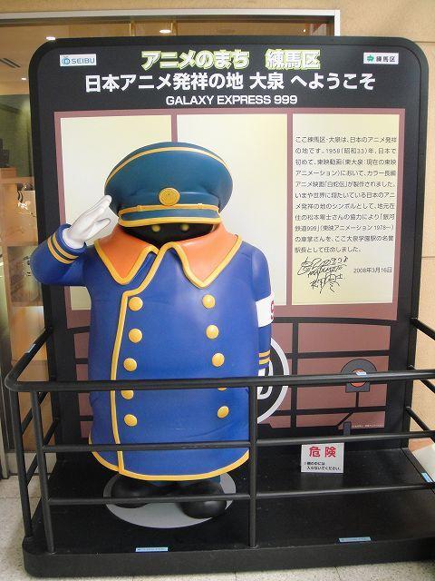 西武×銀河鉄道999 | 大泉学園駅・名誉駅長