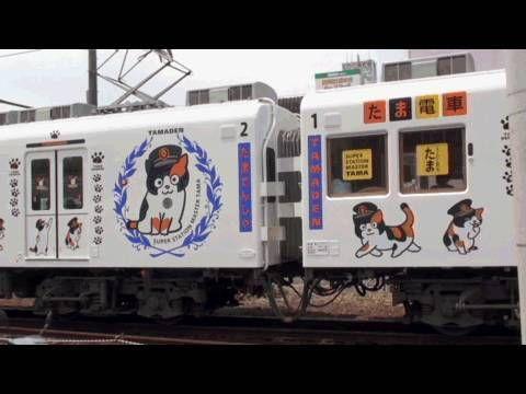 """和歌山電鐵 たま電車 和歌山駅発車 【HD対応】: Wakayama DenTetsu """"TAMA DENSHA"""" Wakayama Station…"""
