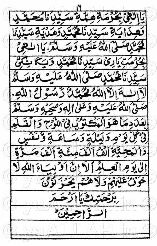 durood e muqaddas in arabic-7-yaALLAH.in