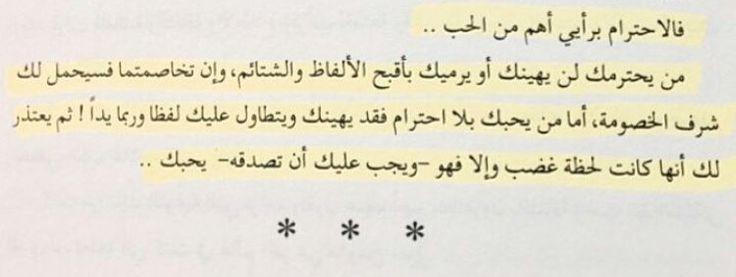 شوية احترام بالمناسبة السعيده Arabic Quotes Words Quotes